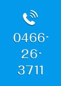 0466-26-3711